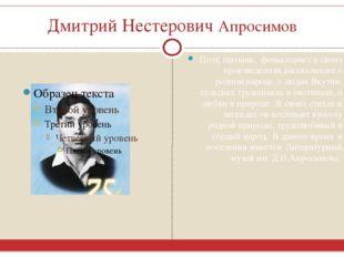 Дмитрий Нестерович Апросимов Поэт, прозаик, фольклорист в своих произведениях