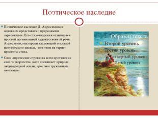 Поэтическое наследие Поэтическое наследие Д. Апросимова в основном представле