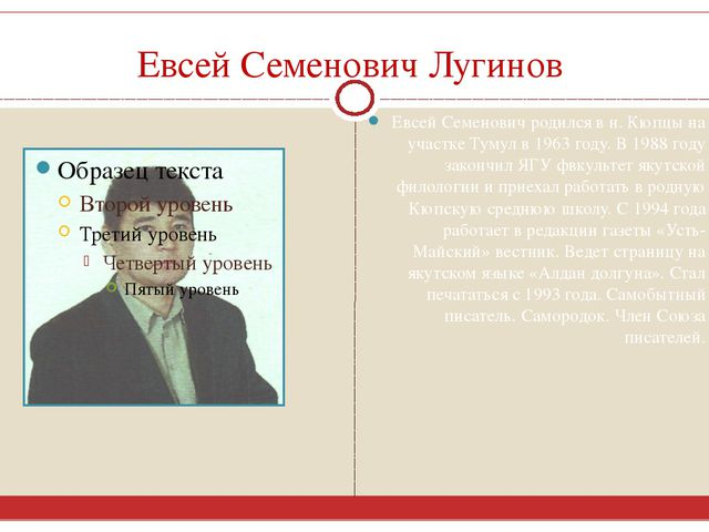 Евсей Семенович Лугинов Евсей Семенович родился в н. Кюпцы на участке Тумул в...