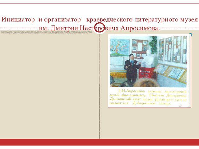 Инициатор и организатор краеведческого литературного музея им. Дмитрия Нестер...