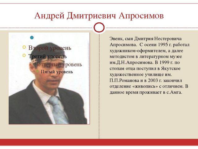 Андрей Дмитриевич Апросимов Эвенк, сын Дмитрия Нестеровича Апросимова. С осен...