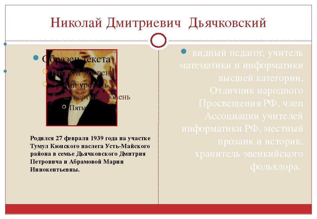 Николай Дмитриевич Дьячковский видный педагог, учитель математики и информати...