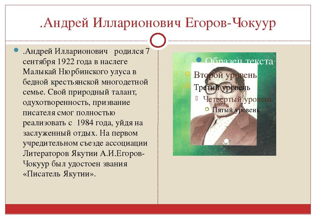 .Андрей Илларионович Егоров-Чокуур .Андрей Илларионович родился 7 сентября 19...
