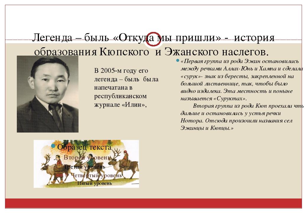 Легенда – быль «Откуда мы пришли» - история образования Кюпского и Эжанского...
