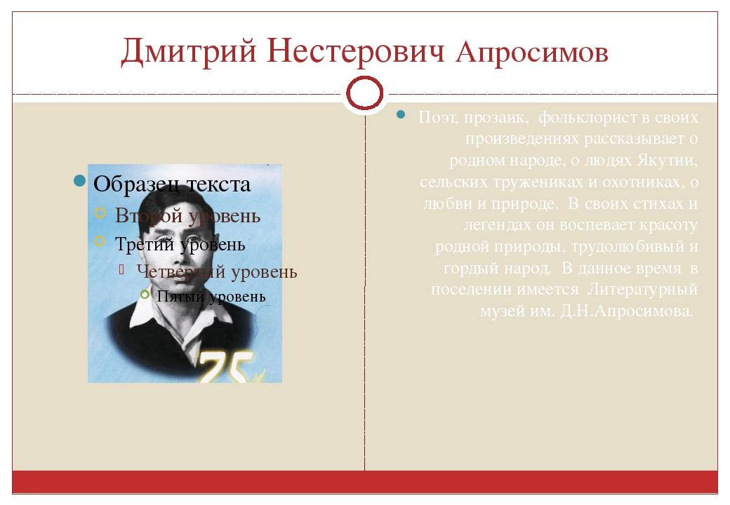 Дмитрий Нестерович Апросимов Поэт, прозаик, фольклорист в своих произведениях...