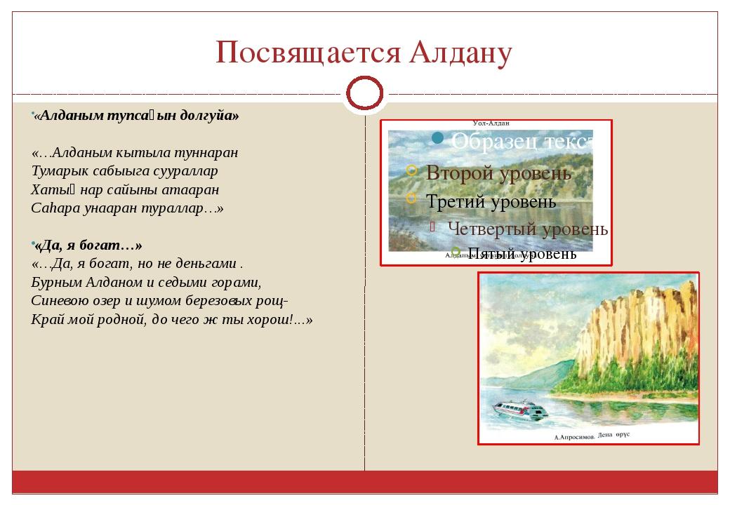 Посвящается Алдану «Алданым тупсаҕын долгуйа» «…Алданым кытыла туннаран Тумар...