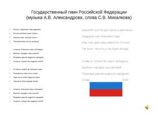 Государственный гимн Российской Федерации (музыка А.В. Александрова, слова С.