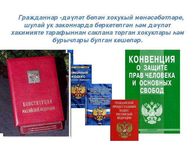 Гражданнар -дәүләт белән хокукый мөнәсәбәтләре, шулай ук законнарда беркетел...