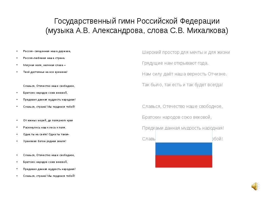 Государственный гимн Российской Федерации (музыка А.В. Александрова, слова С....