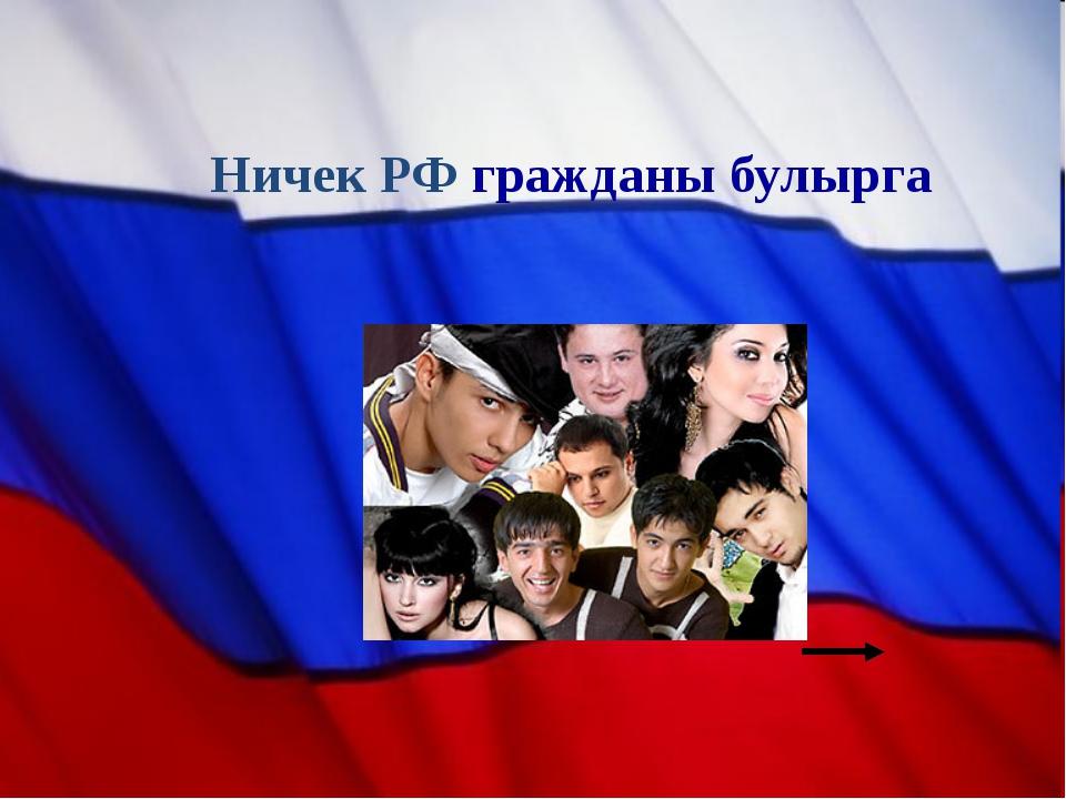 Ничек РФ гражданы булырга