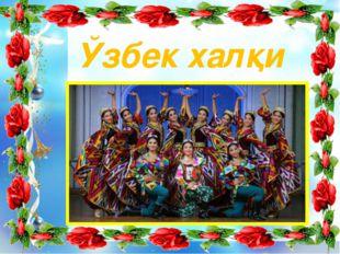 Ўзбек халқи