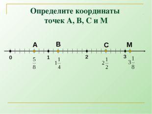 Определите координаты точек А, В, С и М