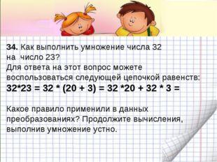 34. Как выполнить умножение числа 32 на число 23? Для ответа на этот вопрос м