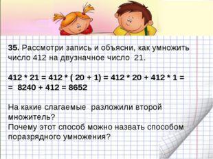 35. Рассмотри запись и объясни, как умножить число 412 на двузначное число 21