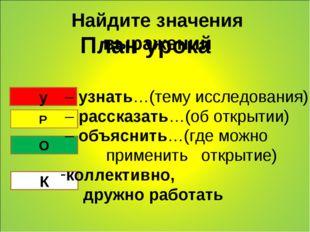 Найдите значения выражений 65 *2 57 * 3 74 * 2 32 * 23 у О К Р – узнать…(тему