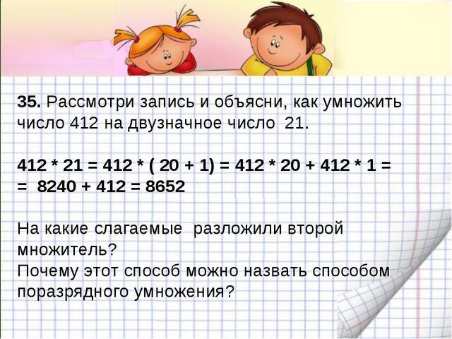 35. Рассмотри запись и объясни, как умножить число 412 на двузначное число 21...