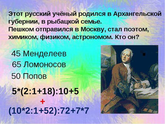 Этот русский учёный родился в Архангельской губернии, в рыбацкой семье. Пешко...