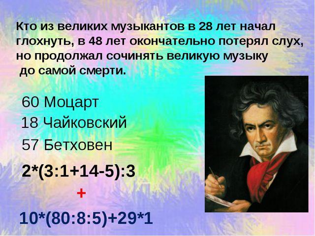 Кто из великих музыкантов в 28 лет начал глохнуть, в 48 лет окончательно поте...