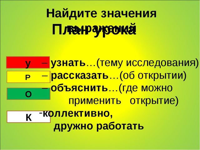 Найдите значения выражений 65 *2 57 * 3 74 * 2 32 * 23 у О К Р – узнать…(тему...