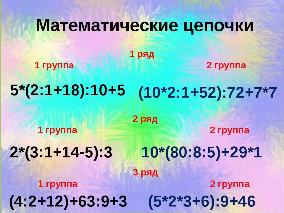 (4*4:2+12):5*2*3+3:9+62 (4*4:2+12):5*2*3+3:9...