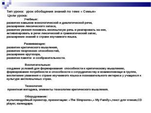 Тип урока: урок обобщения знаний по теме « Семья» Цели урока: Учебные: развит