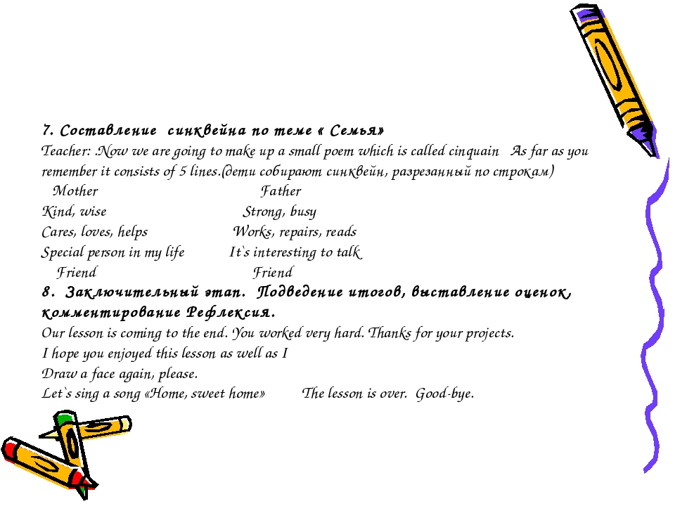 7. Cocтавление синквейна по теме « Семья» Teacher: .Now we are going to make...