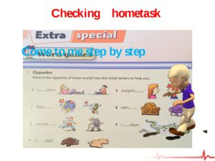 Checking hometask Come to me step by step