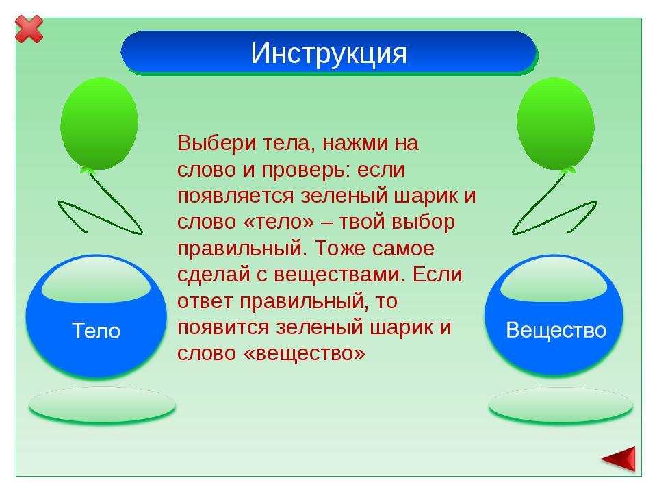 Инструкция Выбери тела, нажми на слово и проверь: если появляется зеленый шар...