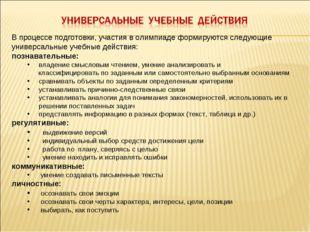 В процессе подготовки, участия в олимпиаде формируются следующие универсальны