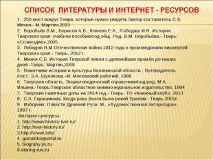 1. 250 мест вокруг Твери, которые нужно увидеть /автор-составитель С.Б. Михня
