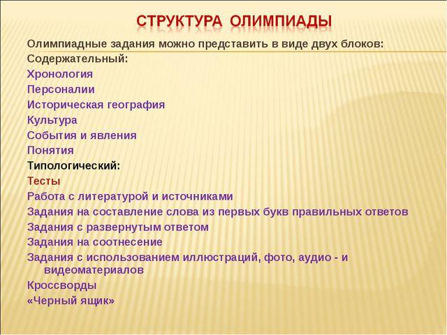 Олимпиадные задания можно представить в виде двух блоков: Содержательный: Хро...
