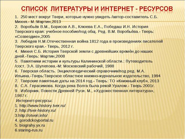 1. 250 мест вокруг Твери, которые нужно увидеть /автор-составитель С.Б. Михня...