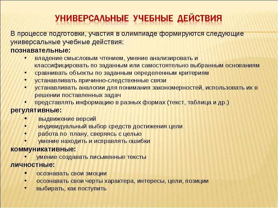 В процессе подготовки, участия в олимпиаде формируются следующие универсальны...