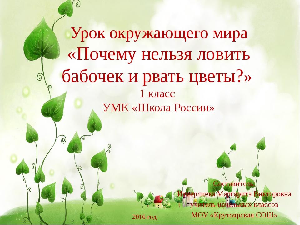 Урок окружающего мира «Почему нельзя ловить бабочек и рвать цветы?» 1 класс У...