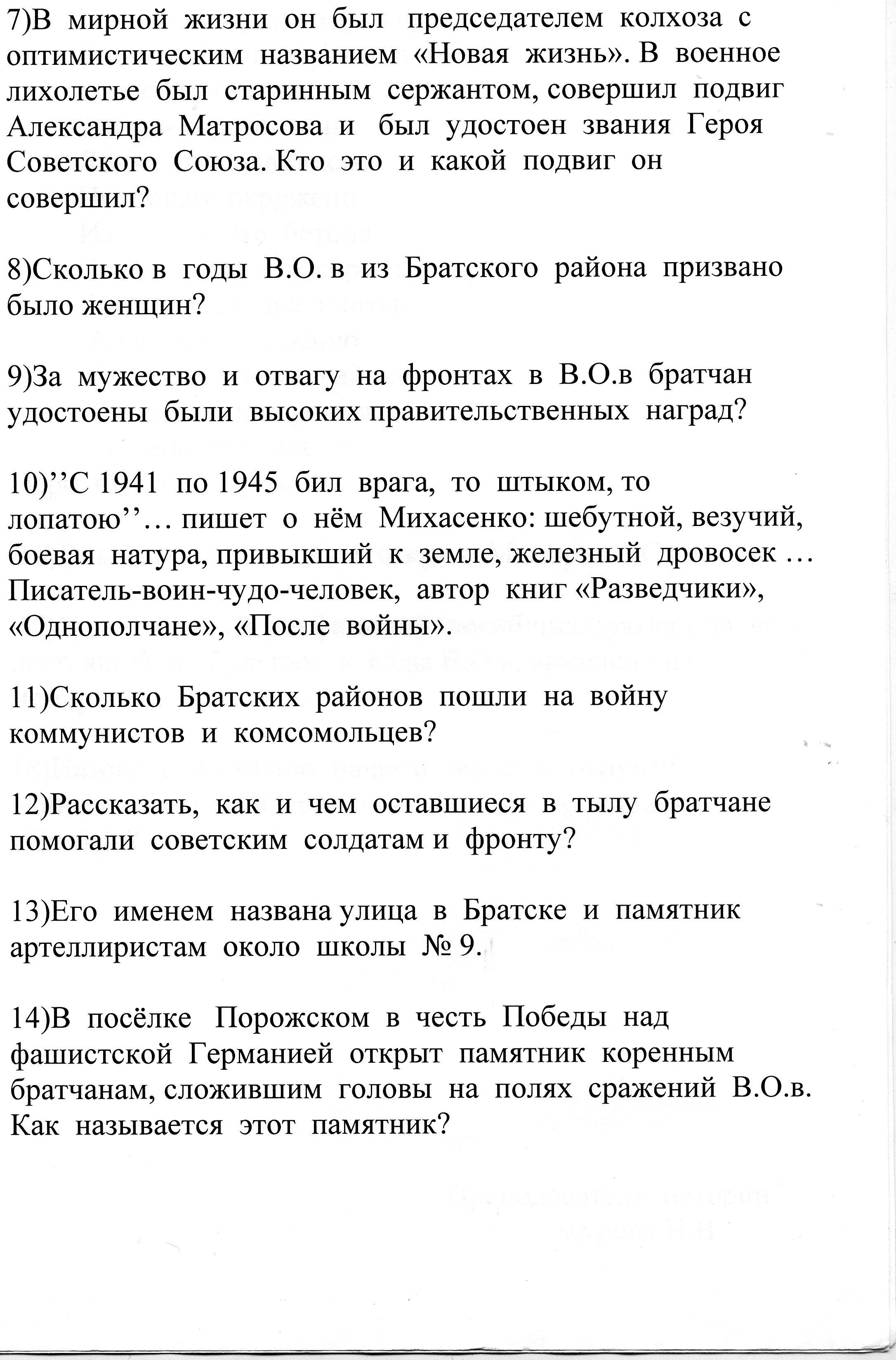 C:\Users\Ульяна\Pictures\скан473.jpg