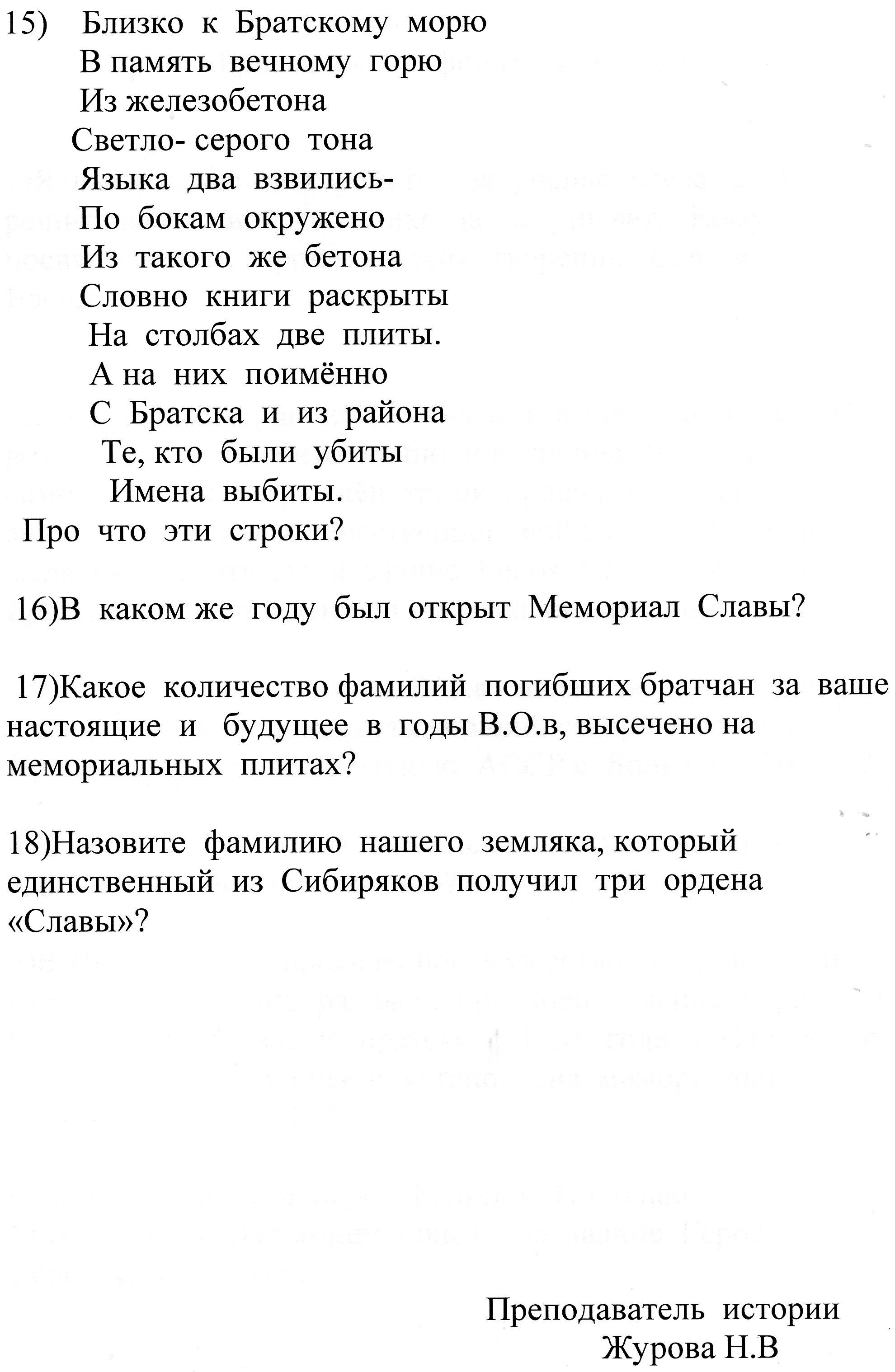 C:\Users\Ульяна\Pictures\скан474.jpg