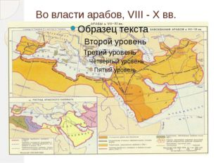Во власти арабов, VIII - X вв.
