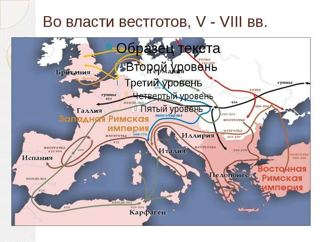 Во власти вестготов, V - VIII вв.