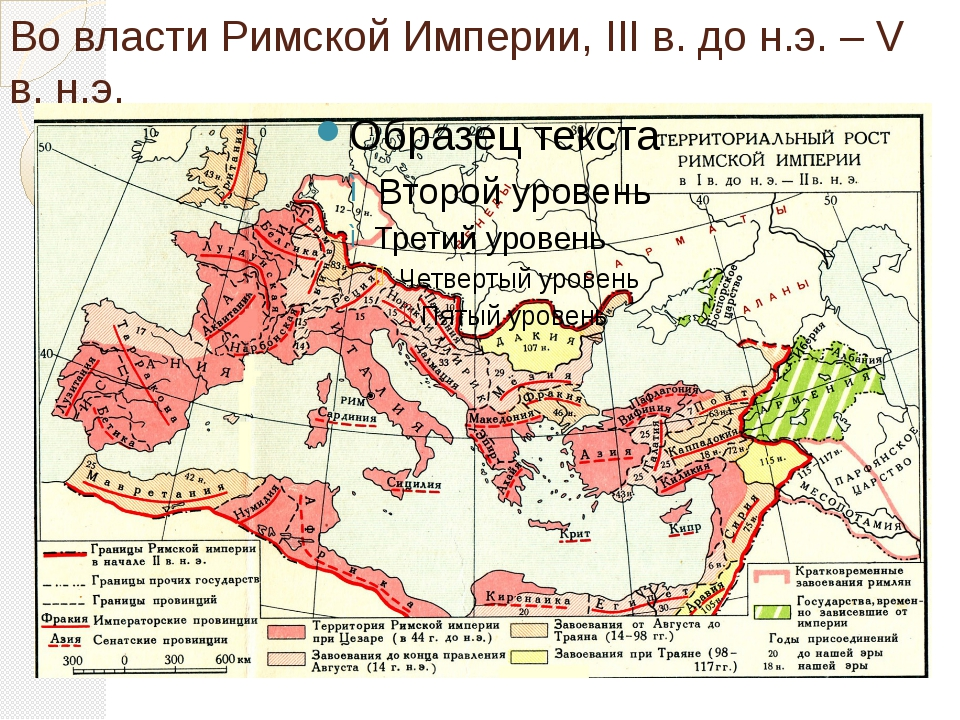 Во власти Римской Империи, III в. до н.э. – V в. н.э.