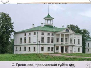 С. Грешнево, ярославская губерния