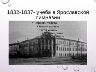 1832-1837- учеба в Ярославской гимназии