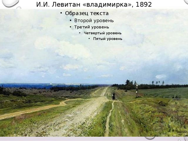 И.И. Левитан «владимирка», 1892