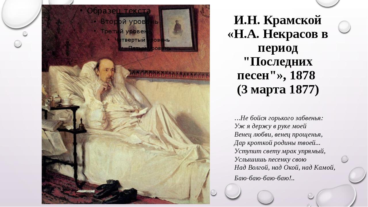 """И.Н. Крамской «Н.А. Некрасов в период """"Последних песен""""», 1878 (3 марта 1877)..."""