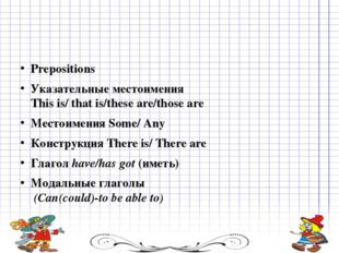 Prepositions Указательные местоимения This is/ that is/these are/those are М