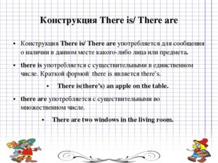 Конструкция There is/ There are Конструкция There is/ There are употребляется