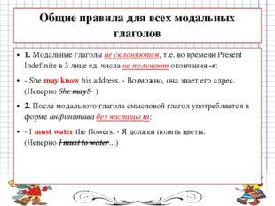 Общие правила для всех модальных глаголов 1.Модальные глаголыне склоняются,