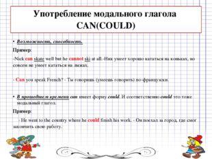 Употребление модального глагола CAN(СOULD) Возможность, способность. Пример: