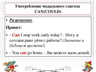 Употребление модального глагола CAN(СOULD) Разрешение. Примет: -CanI stop w