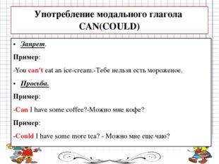 Запрет. Пример: -You can't eat an ice-cream.-Тебе нельзя есть мороженое. Прос