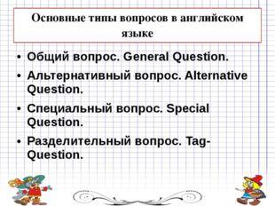 Основные типы вопросов в английском языке Общий вопрос. General Question. Аль